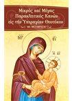 Μικρός και Μέγας Παρακλητικός Κανών εις την Υπεραγίαν Θεοτόκον(Με μετάφραση)
