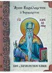 Άγιος Χαράλαμπος ο Ιερομάρτυς Βίος & Παρακλητικός Κανών