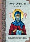 Άγιος Αντώνιος ο Μέγας Βίος & Παρακλητικός Κανών