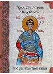 Άγιος Δημήτριος ο Μυροβλύτης Βίος & Παρακλητικός Κανών