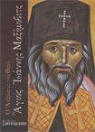 Άγιος Ιωάννης Μαξίμοβιτς. Ο Άνθρωπος του Θεού (Εκδ. Μυριοβιβλος)