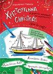 Χριστούγεννα – Με γιορτινές κατασκευές και χειροτεχνίες/Christmas – I love to craft