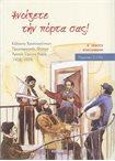 Ανοίξετε την Πόρτα σας! (Βιβλίο με Δωρεάν 2CD)