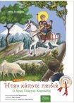 Ήταν κάποτε παιδιά (7) Ο Άγιος Γεώργιος Καρσλίδης. με CD