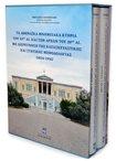 Τα Αθηναϊκά Μνημειακά Κτήρια του 19ου αι. και των αρχών του 20ου αι. με διερεύνηση της κατασκευαστικής και στατικής μεθοδολογίας τ.Α'+Β'