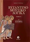 Βυζαντινομουσικολογικά - Τόμος Β - Ιστορία