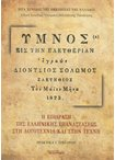 Η Επίδραση της Ελληνικής Επαναστάσεως στη Λογοτεχνία και στην Τέχνη (Πρακτικά Ι' Συνεδρίου)