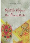 Ορθόδοξοι Κληρικοί στην Επανάσταση