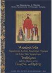 Ακολουθία Παρακλητικοί Κανόνες, Χ/μοί, Εγκώμια του Αγίου Νέου Ιερομάρτυρος Ισιδώρου και τέκνων Γεωργίου και Ειρήνης