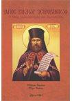 Άγιος Βίκτωρ Οστροβίντωφ ο Νέος Ιερομάρτυρας και Ομολογητής
