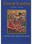 Το Γενέσιον της Θεοτόκου (Άγιοι & Εορτές 19)
