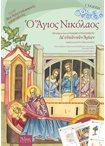 Ο Άγιος Νικόλαος - Σειρά βίοι αγίων για παιδιά