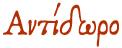 Antidoro